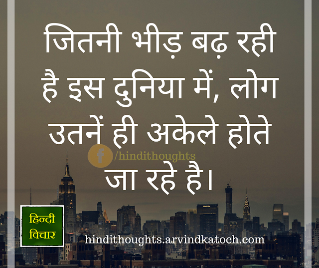 increase, crowd, world, feeling, alone, Hindi Thought,