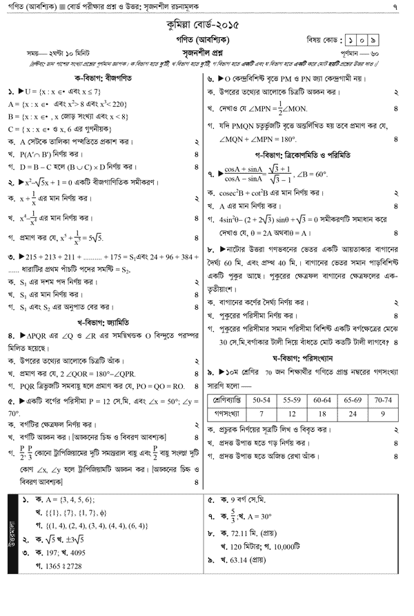 SSC Math Question Paper 2015 of CB