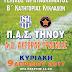 Στον τελικό του Πρωταθλήματος Β΄Κατηγορίας ο ΠΑΣ Τήνου. Την Κυριακή ο αγώνας στη Στενή!!!