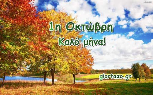 Ο δεύτερος μήνας του φθινοπώρου.