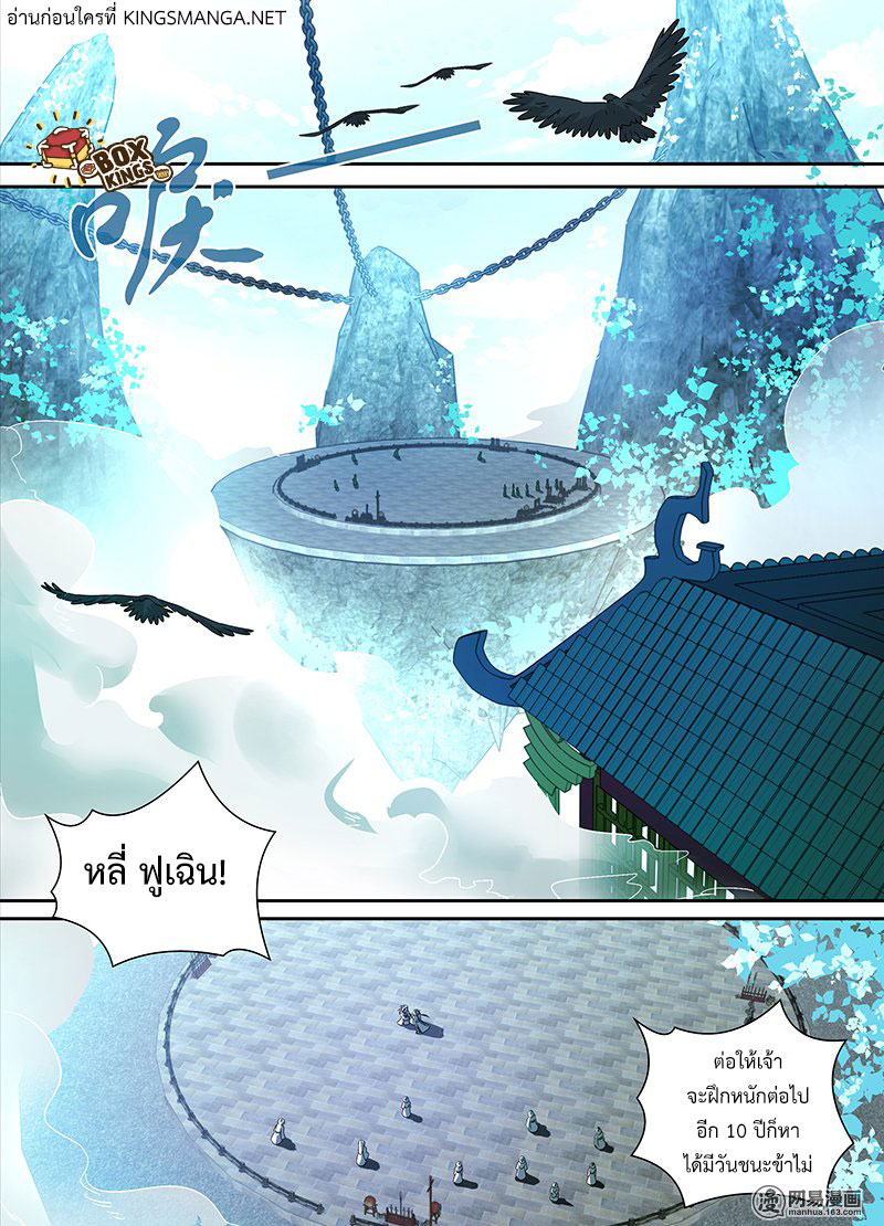 อ่านการ์ตูน Yong Heng Zhi Zun 1 ภาพที่ 1