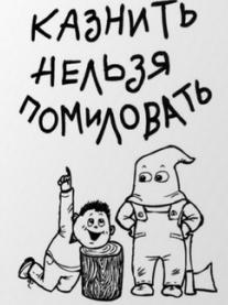 Днем рождения, открытка казнить