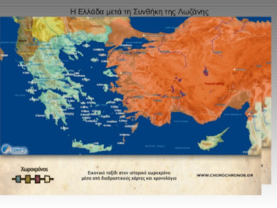 Αποτέλεσμα εικόνας για Η Συνθήκη της Λωζάνης (το πλήρες κείμενο)