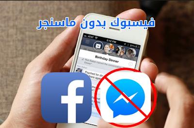 تطبيق فيس بوك اخر اصدار يدعم المحادثة بدون الحاجه الي ماسنجر | إصدار معدل