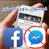 تطبيق فيس بوك اخر اصدار بدون الحاجه الي ماسنجر (فيسبوك مدمج بالمسنجر) | إصدار معدل