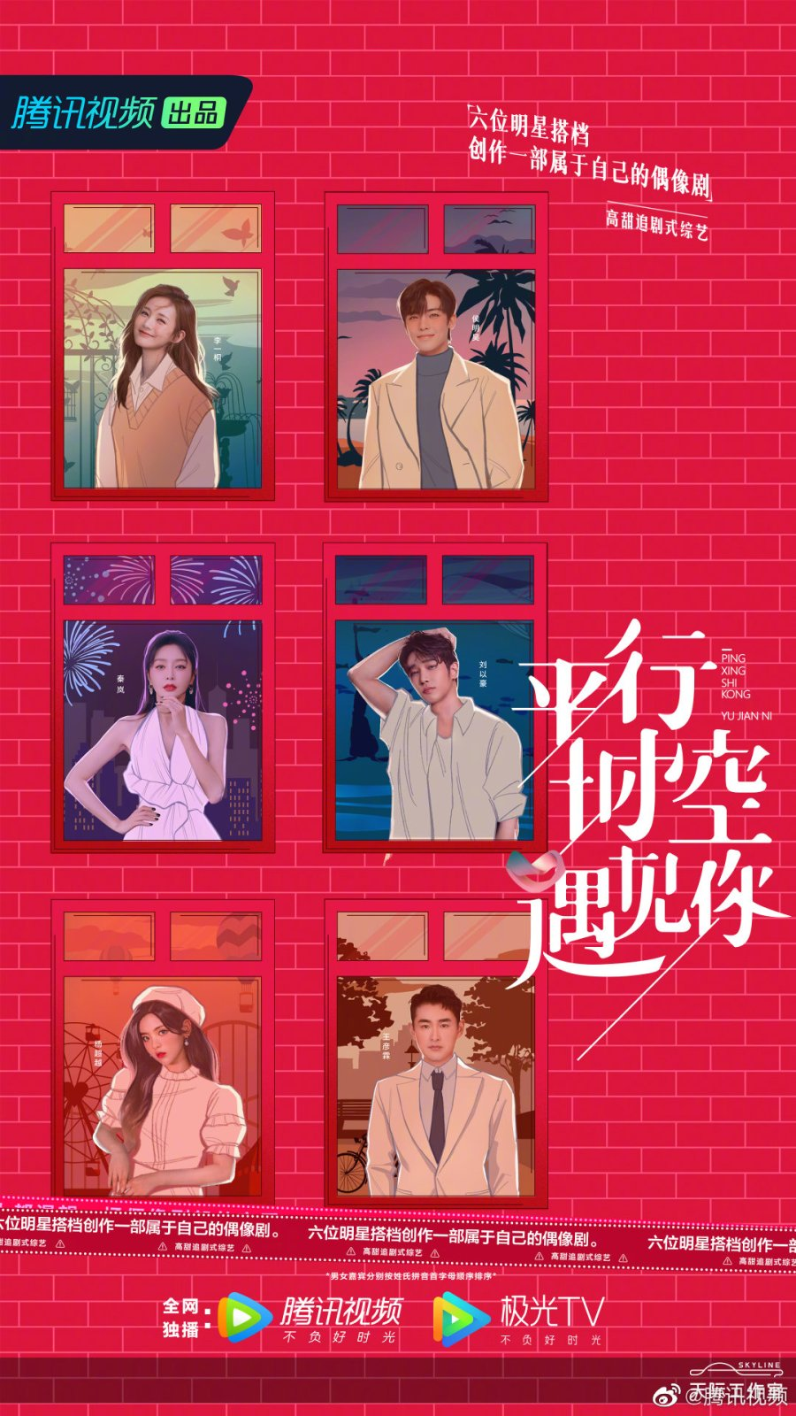 Gặp Em Ở Không Gian Song Song - When We Write Love Story (2021)
