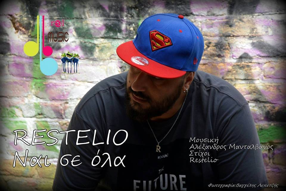 Restelio - Ναι Σε Όλα (Κυκλοφορεί από την Real Music)
