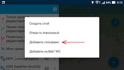 Варианты добавления слоев в NextGIS Mobile - Создать слой, открыть локальный файл, добавить геосервис, добавить из веб гис