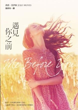 電影同名小說【遇見你之前 Me Before You】預告 中文書