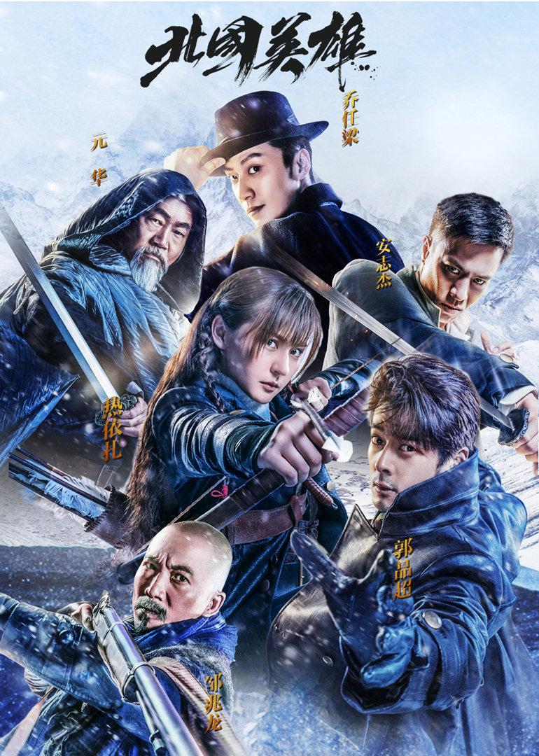 Anh Hùng Phương Bắc - The Snow Queen (2020)