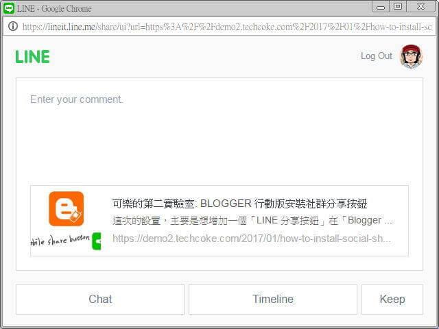 Blogger 行動範本安裝 LINE 分享按鈕_003