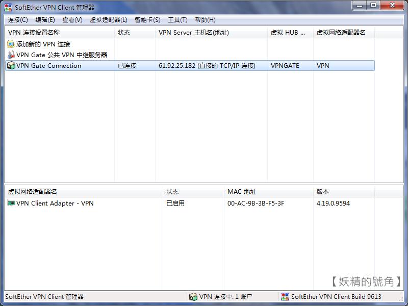 Image%2B015 - [教學] Pokemon GO 解鎖 ip ban - 使用免費的VPN Gate