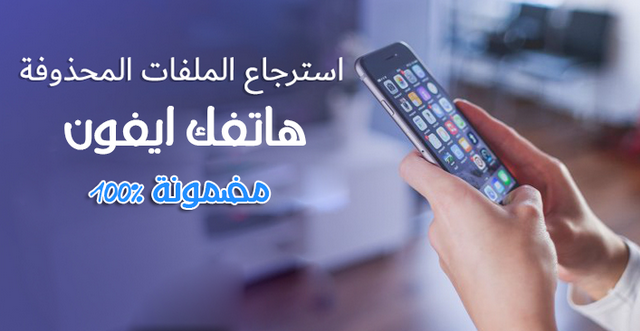 أفضل أربعة تطبيقات لاسترجاع ملفاتك وصورك وفيديوهاتك على هاتفك حتى بعد الفورمات