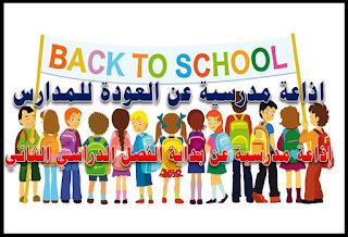 تحميل اذاعة مدرسية عن بداية الفصل الدراسي الثاني مميزة