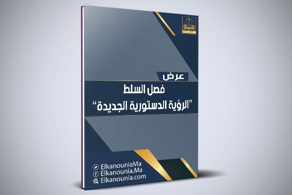 فصل السلط الرؤية الدستورية الجديدة PDF