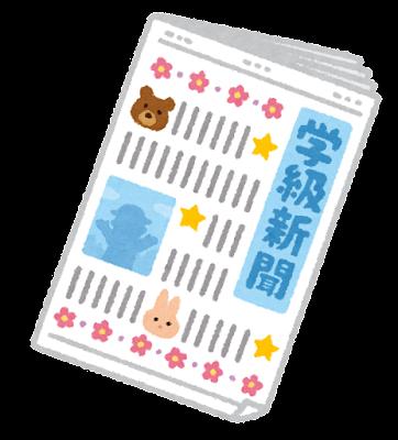 学級新聞のイラスト