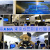 飛行體驗 - 全日空ANA 東京成田到洛杉磯 經濟艙