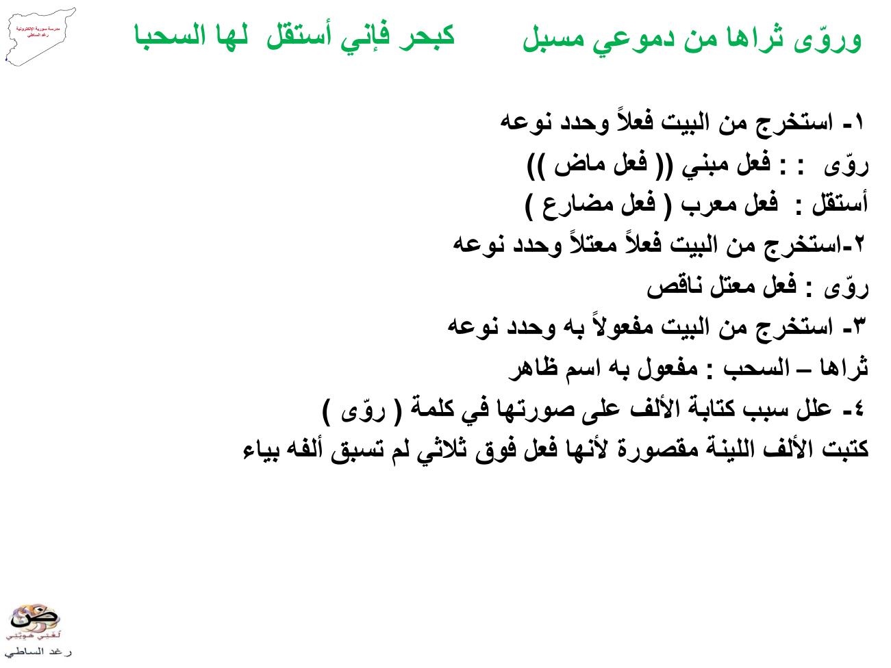 شرح قصيدة حنين الي الشام للصف الثامن مدونة المناهج السورية