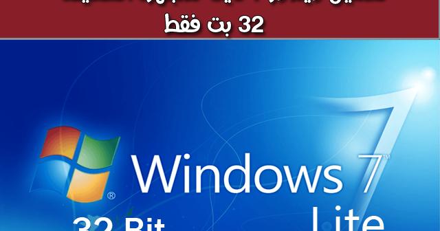 برنامج بلوتوث للكمبيوتر لويندوز 7 32 بت