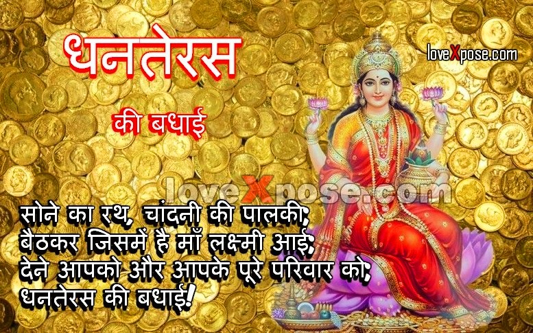 Dhanteras Hindi wishes wallpaper diwali special