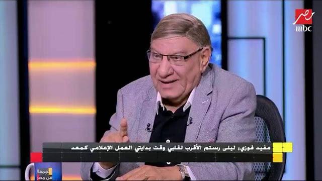 """مفيد فوزي: سكنت وجدان المصريين بـ""""اسمحلي أسألك"""" وأسامة كمال """"معندوش مخالب"""""""