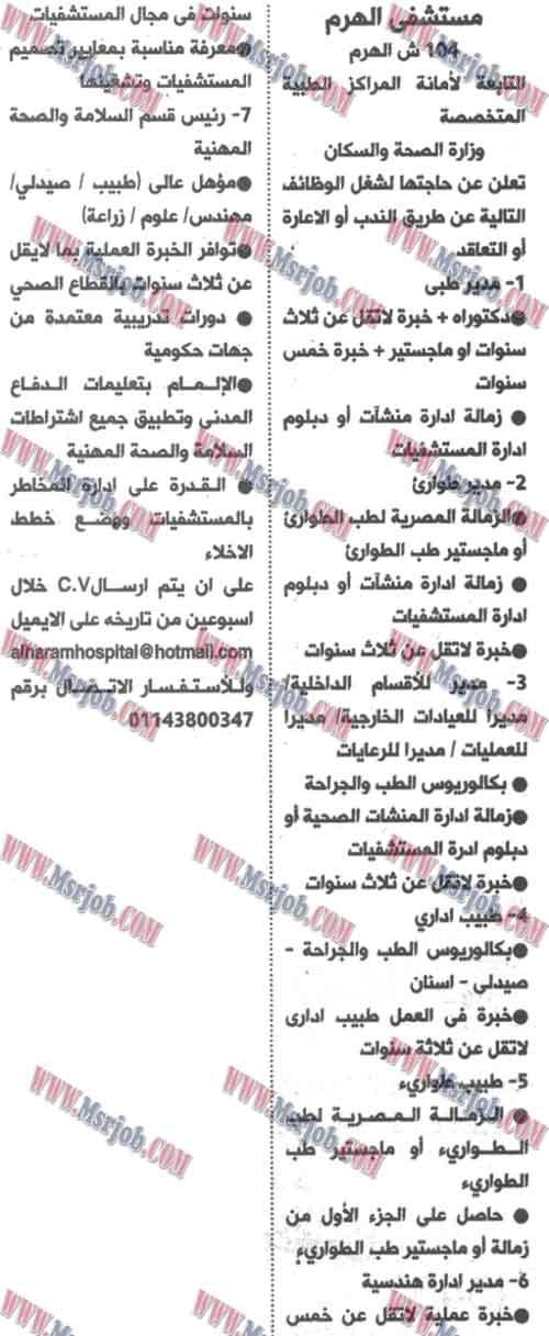 اعلان وظائف وزارة الصحة والسكان ,اليوم بجريدة الاهرام ,1 اكتوبر 2016 ,تعلن عن حاجة مستشفى الهرم ,الوظائف التالية عن طريق التعاقد