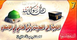 al-sira-al-nabawiya-ep-7