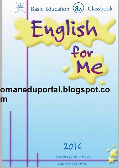 كتب اللغة الانجليزية للصف الثامن الفصل الدراسي الاول 2018-2019
