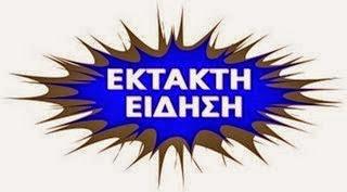 Image result for λαθρο εκτακτο