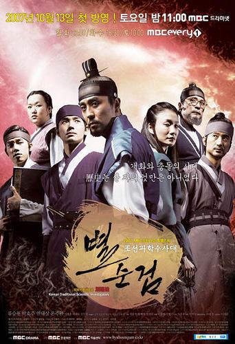 Xem Phim Thám Quan Kỳ Án 2007