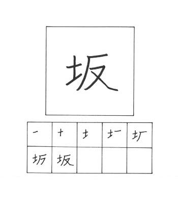 kanji bukit