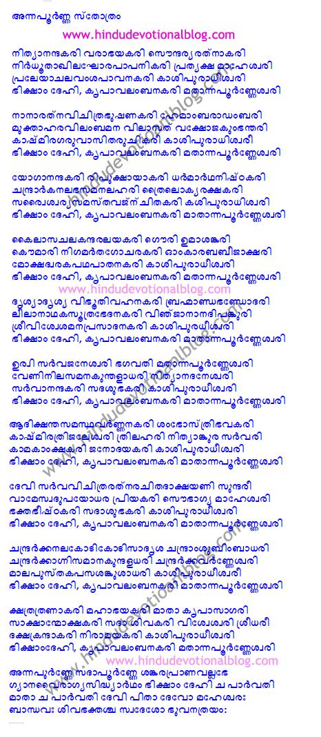 Mahishasura Mardini Stotram Lyrics In Sanskrit Pdf