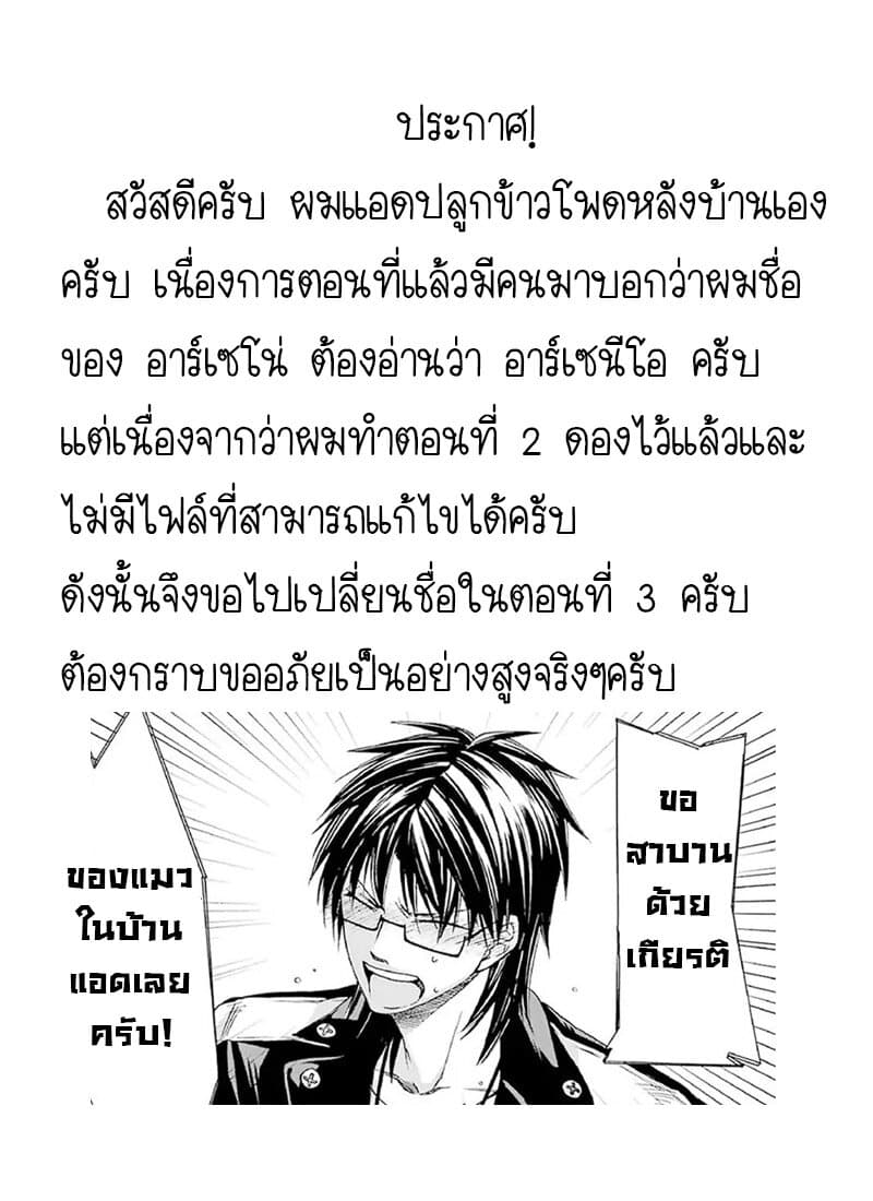 The Witch's Servant and the Demon Lord's Horns ตอนที่ 2