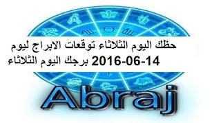 حظك اليوم الثلاثاء توقعات الابراج ليوم 14-06-2016 برجك اليوم الثلاثاء