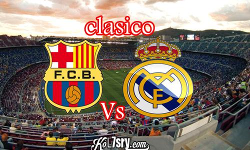 رابط برشلونة وريال مدريد مباشر