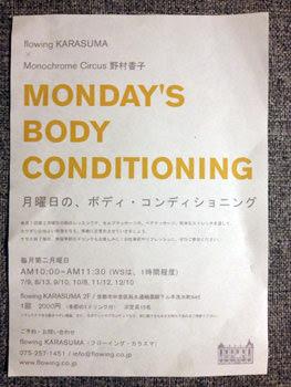 月曜日の、ボディ・コンディショニング
