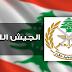 مقتل و اصابة 7جنود في لبنان خلال اشباكات مع مطلوبين
