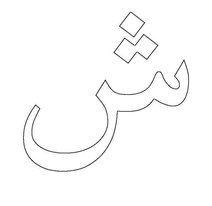 Dindersioyun Com Dini Yazi Boyama Kuran Harfleri