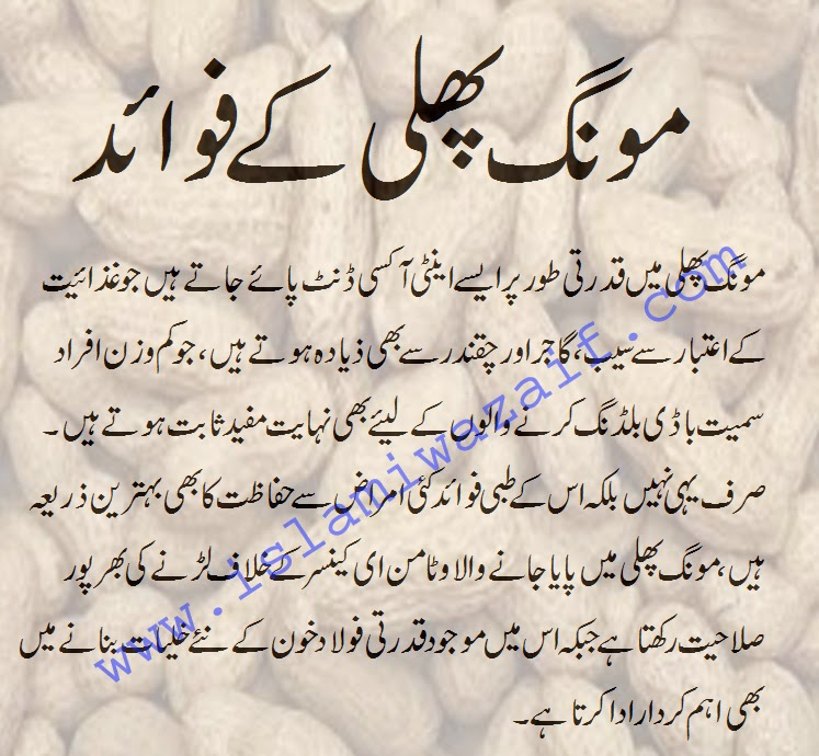 mong phali ke fawaid in urdu