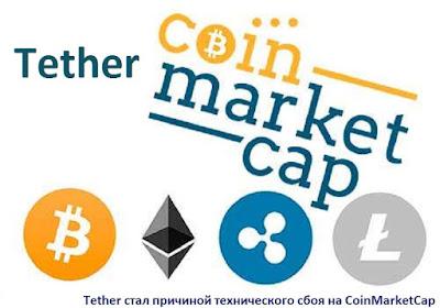 Tether стал причиной технического сбоя на CoinMarketCap