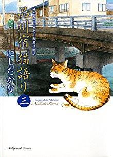 品川宿 猫語り 第01-03巻