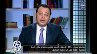 برنامج 90 دقيقه حلقة الجمعه 6-1-2017