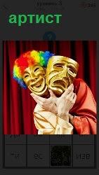 460 слов 4 артист на сцене меняет разные маски 5 уровень