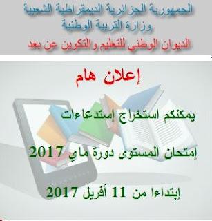 www.onefd.edu.dz