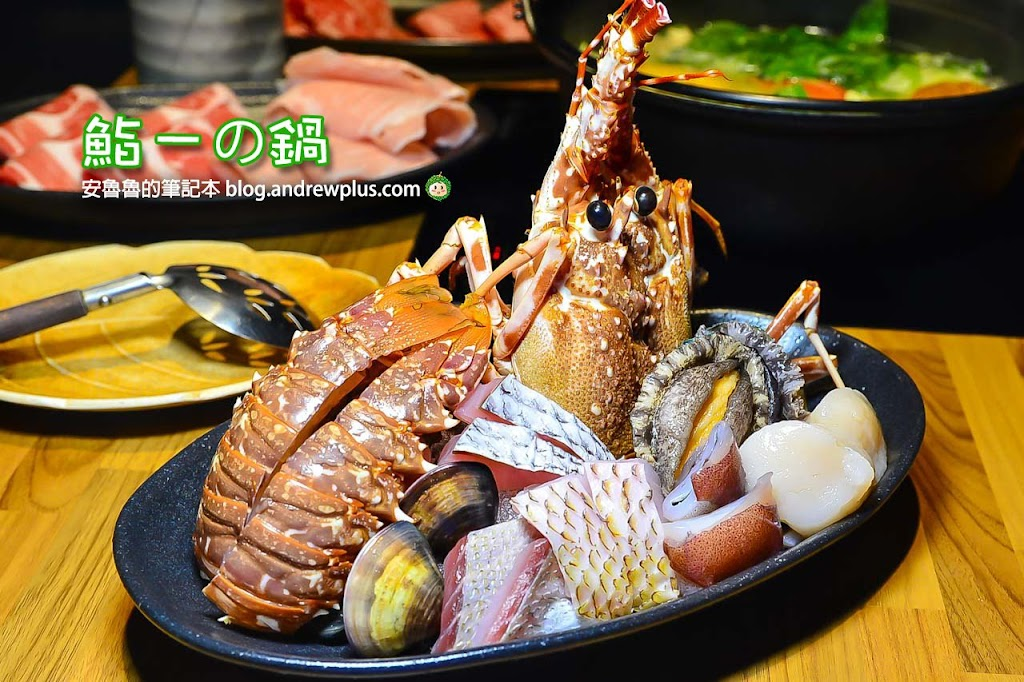 鮨一的鍋,大安站火鍋,新鮮海鮮火鍋,好吃推薦的火鍋