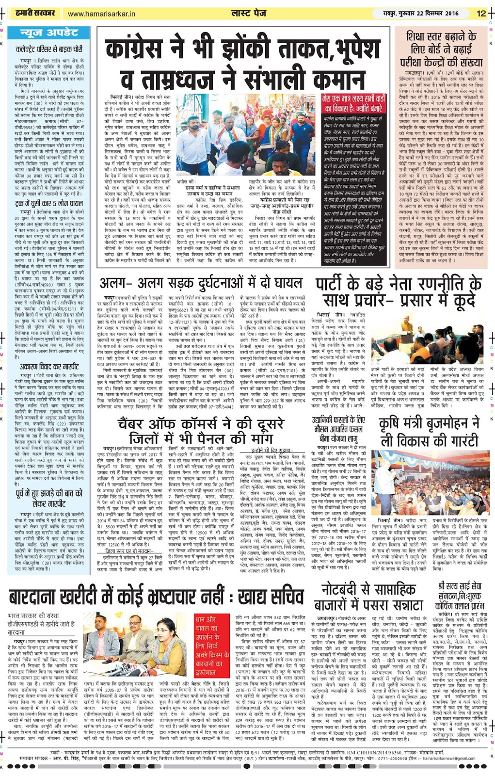 Front And Last Page Of Hamari Sarkar Of 22nd December 16