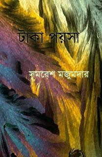 Taka Poysa by Shomoresh Majumdar