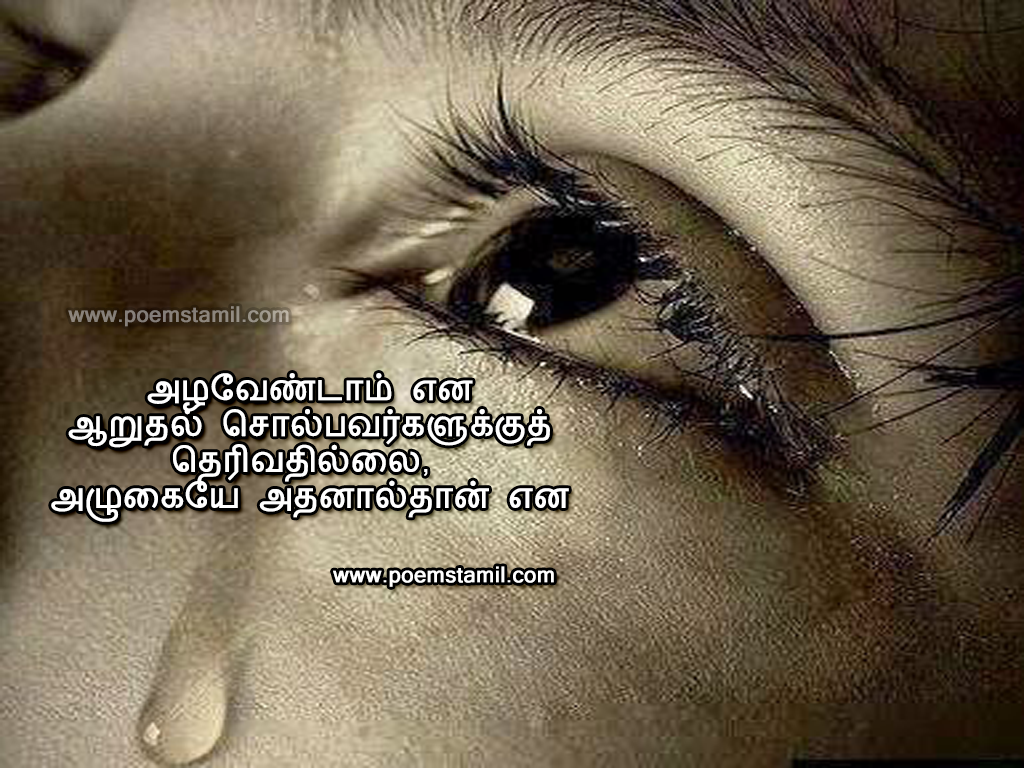 Sad poems in tamil about love you tried?