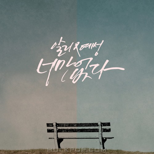 ALi, YESUNG  – You Are Not Here – Single