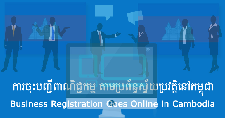 Online Business Registration in Cambodia